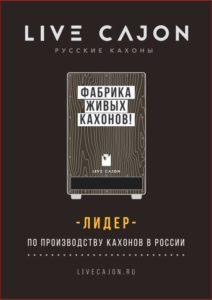 Live Cajon лидер по производству кахонов в России
