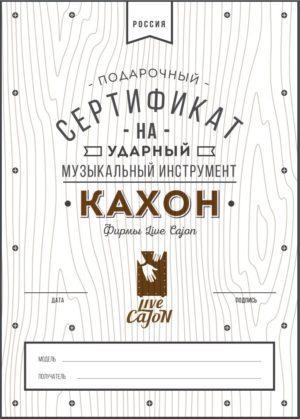 Подарочный сертификат на кахон